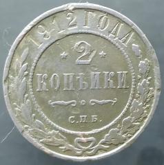2 копейки 1912 СПБ (№3)