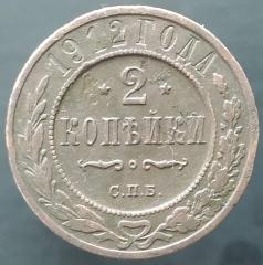 2 копейки 1912 СПБ (№4)