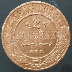 2 копейки 1913 СПБ (№2)