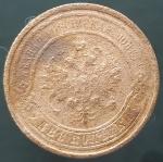 2 копейки 1914 СПБ (№2)