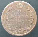 2 копейки 1811 ЕМ НМ (№3)