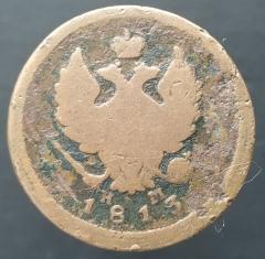 2 копейки 1813 ЕМ НМ (№3)