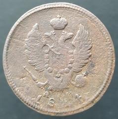 2 копейки 1814 КМ АМ (№2)