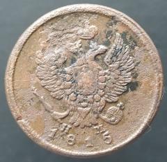 2 копейки 1815 ЕМ НМ