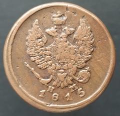 2 копейки 1815 ЕМ НМ (№2)