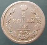 2 копейки 1816 ЕМ НМ (№3)