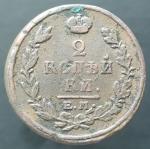 2 копейки 1817 ЕМ НМ (№2)