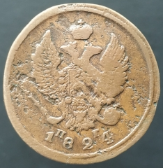 2 копейки 1824 ЕМ ПГ (№2)
