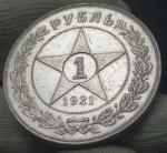 1 рубль 1921 АГ
