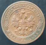 1 копейка 1901 СПБ (№2)