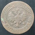 1 копейка 1901 СПБ (№4)