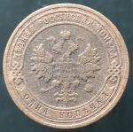 1 копейка 1903 СПБ (№2)