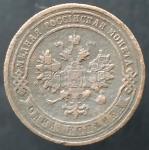 1 копейка 1903 СПБ (№3)