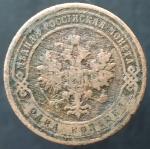 1 копейка 1903 СПБ (№4)