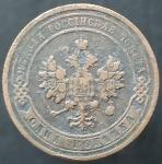 1 копейка 1903 СПБ (№6)