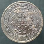 1 копейка 1903 СПБ (№7)