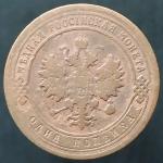 1 копейка 1903 СПБ (№8)