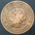 1 копейка 1903 СПБ (№9)