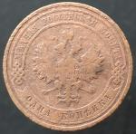 1 копейка 1910 СПБ (№2)