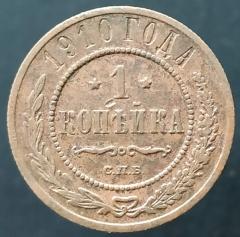 1 копейка 1910 СПБ (№3)