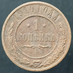 1 копейка 1910 СПБ (№4)