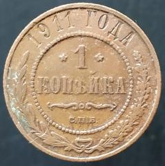 1 копейка 1911 СПБ (№3)