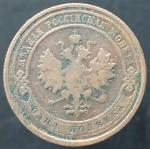 1 копейка 1912 СПБ (№3)