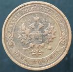 1 копейка 1912 СПБ (№4)