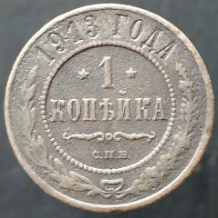 1 копейка 1913 СПБ (№3)