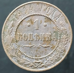 1 копейка 1914 СПБ (№6)