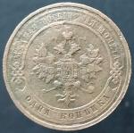 1 копейка 1914 СПБ (№7)