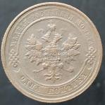 1 копейка 1914 СПБ (№8)