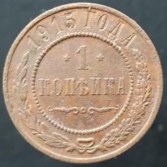 1 копейка 1915 (№4)