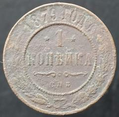 1 копейка 1879 СПБ