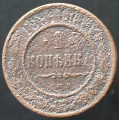1 копейка 1881 СПБ