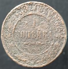 1 копейка 1882 СПБ