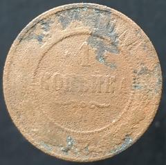1 копейка 1904 СПБ (№4)