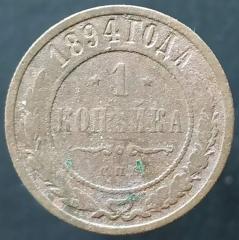 1 копейка 1894 СПБ