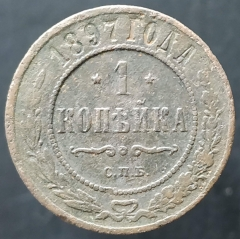 1 копейка 1897 СПБ