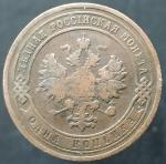 1 копейка 1903 СПБ (№11)