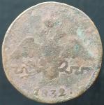 1 копейка 1832 СМ