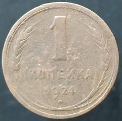 1 копейка 1924 (№7)