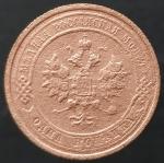 1 копейка 1915 (№2)