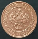 1 копейка 1916 (№5)