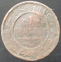 1 копейка 1894 СПБ (№2)