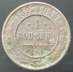 1 копейка 1897 СПБ (№2)