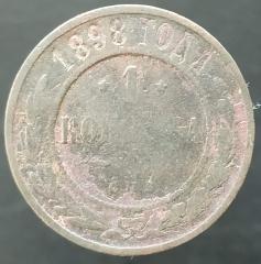 1 копейка 1898 СПБ (№2)