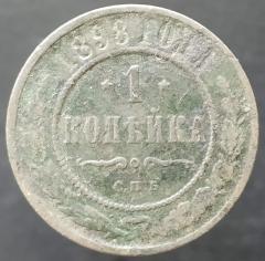 1 копейка 1898 СПБ (№3)