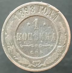 1 копейка 1898 СПБ (№4)