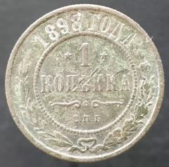 1 копейка 1898 СПБ (№5)
